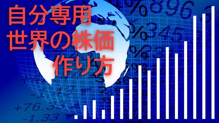 リアルタイム 世界 の 株価 指数
