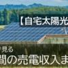 【自宅太陽光発電】グラフで見る8年間の売電収入まとめ