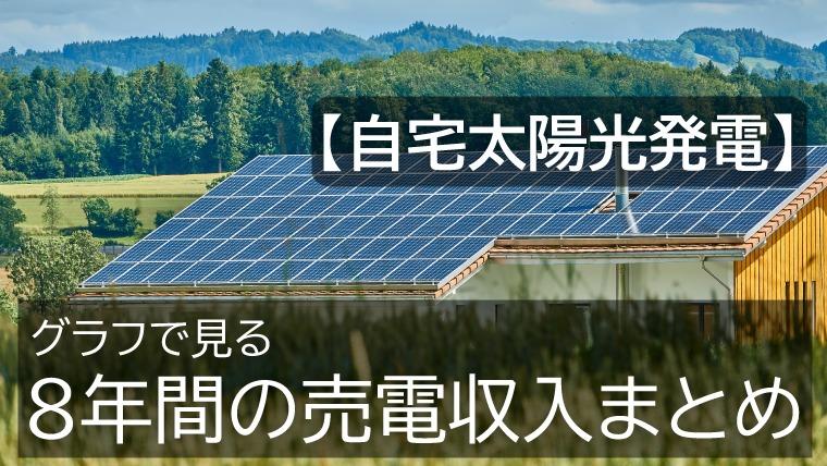 太陽 光 発電 売 電 | 太陽光発電の売却の価格相場をプロが解説!太陽 ...