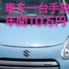 【知ってた?】車の複数台保有をやめると年間10万円以上の固定費(支出)削減になるっ