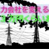 【電力会社を変えるだけ】年間3万円くらい節約できたよ!