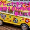 【車の維持費】グレードダウンで年間10万円の節約も夢じゃない!