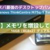 【簡単】コスパ最強デスクトップPCのメモリを増設してみた!