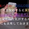 楽天モバイルとBIGLOBEモバイルに両方契約すると実質0円でiPhoneSE(第2世代)をゲッ