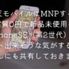 楽天モバイルにMNPすると実質0円で新品未使用のiPhoneSE(第2世代)をゲット出来そう
